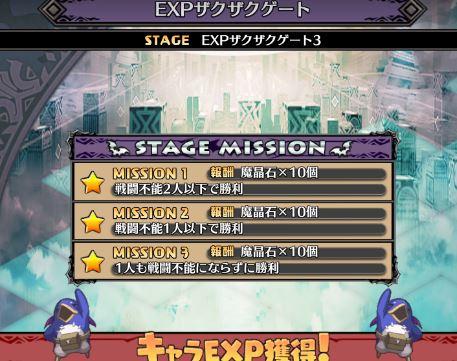 ステージミッション