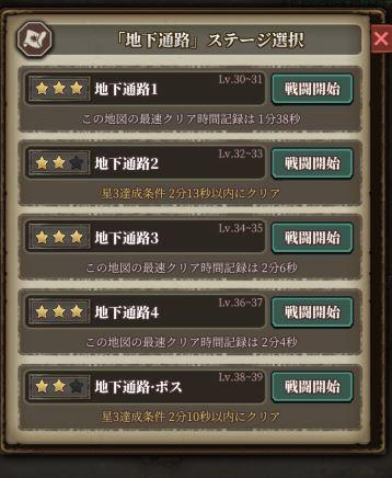 クリアミッション★3