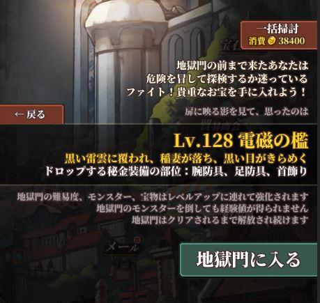 地獄門の詳細
