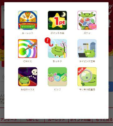 げん玉 アプリ版 ゲーム