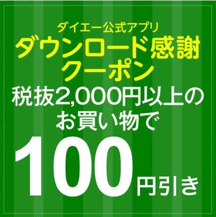 100円引き クーポン
