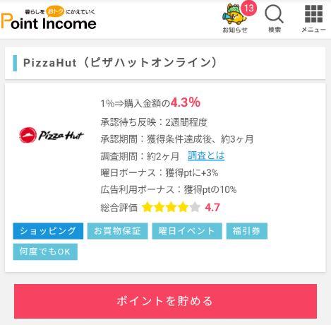 ピザハット ポイントインカム2