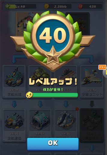 プレーヤーレベル40
