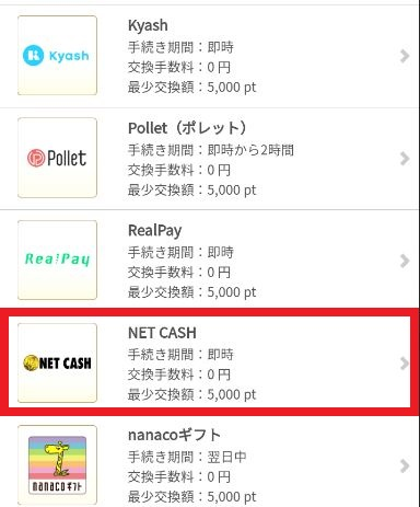 NET CASHへ交換