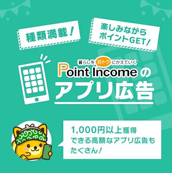 ポイントインカム アプリ広告