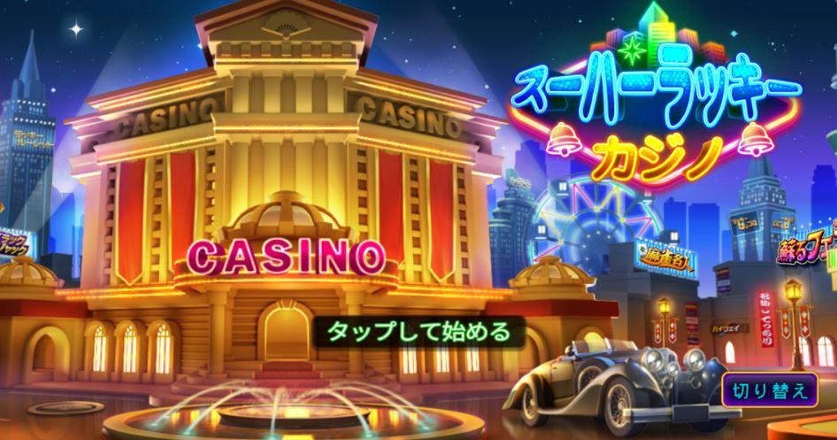 スーパーラッキーカジノ